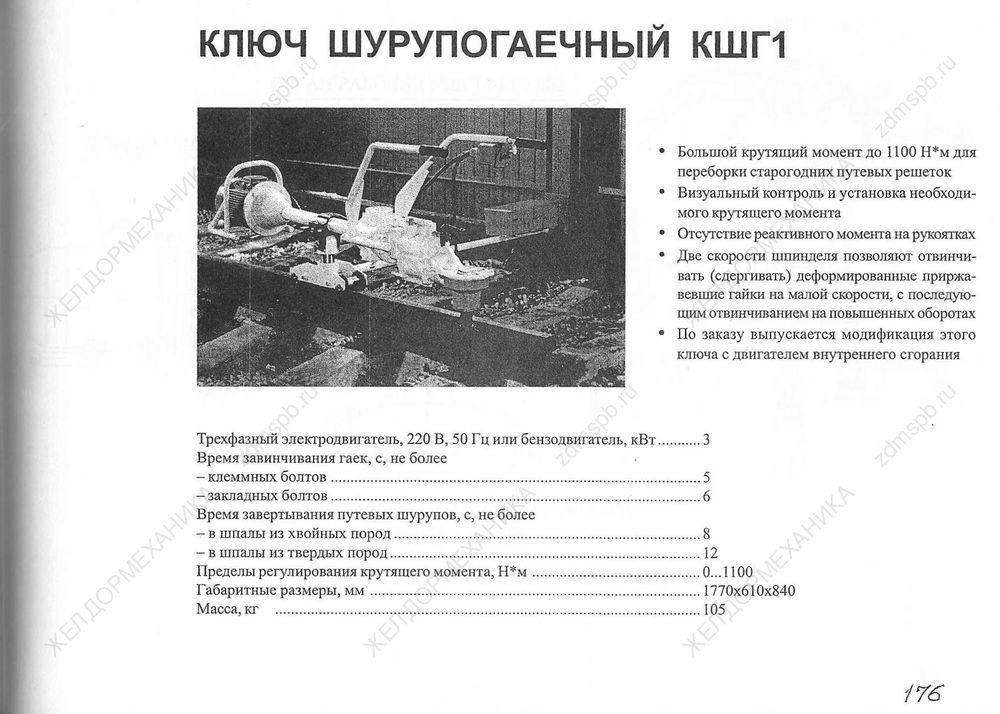 Стр. 176 Ключ шурупогаечный КШГ1
