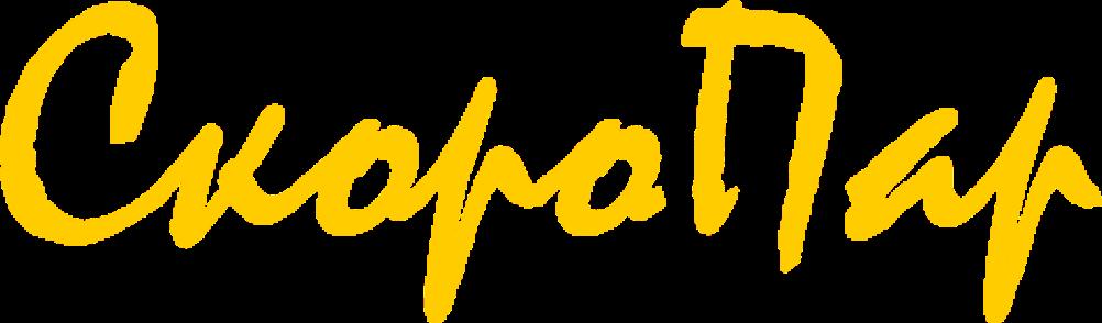 СкороПар