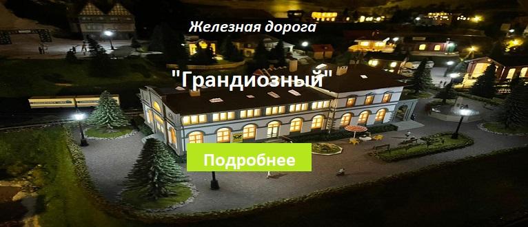 Московский макет ТТ