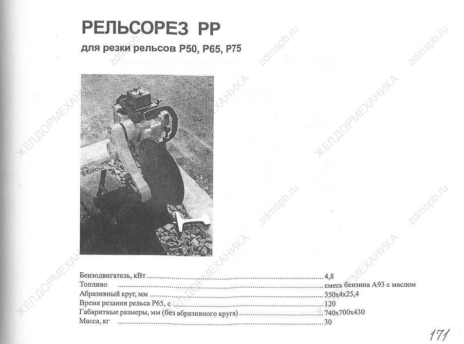 Стр. 171 Рельсорез РР