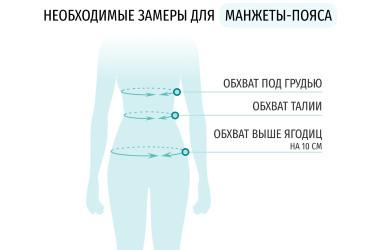 Размеры манжеты-пояса