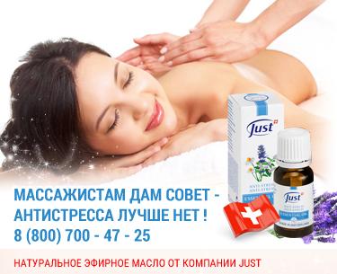 эфирные масла для массажа антистресс Юст