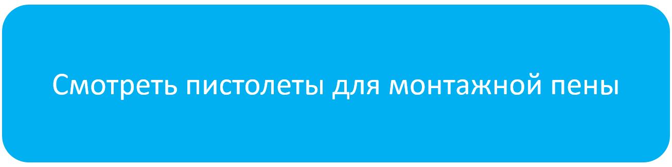 пена_пистоль.png