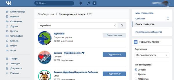 поиск групп в социальных сетях