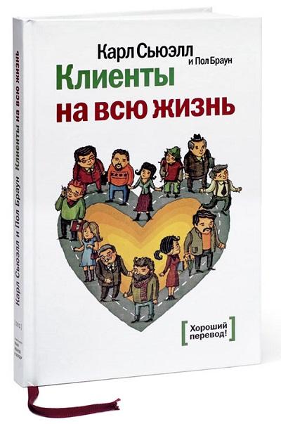 Карл Сьюэлл, Пол Браун