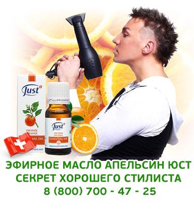 эфирное масло апельсина для волос юст