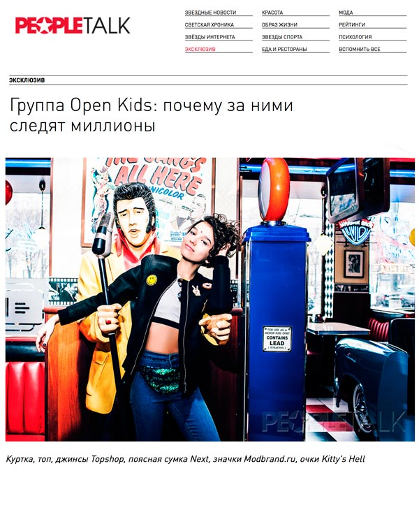 Группа-Open-Kids-в-украшения-Jennifer-Loiselle-People-Talk-2016.jpg