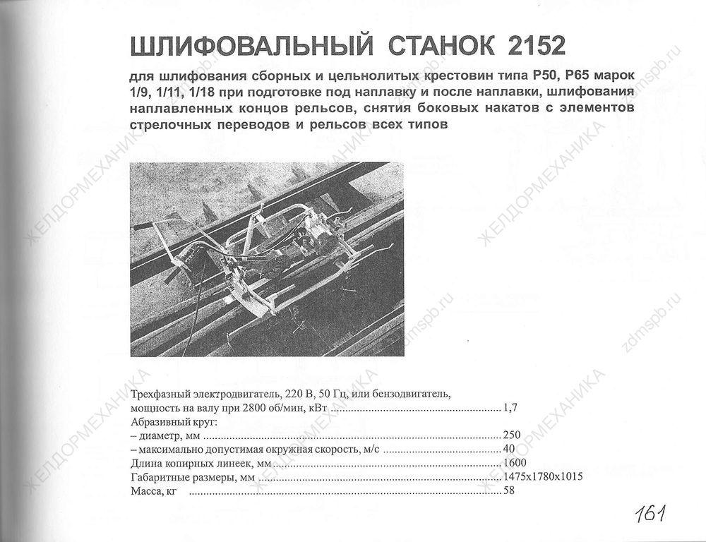 Стр. 161 Шлифовальный станок 2152
