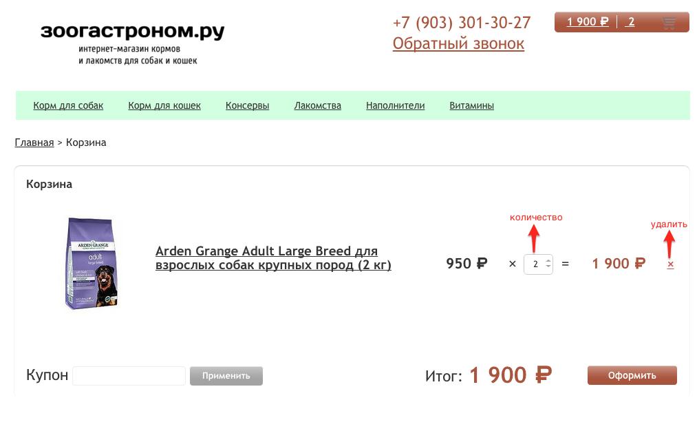 зоогастроном_ру___интернет-магазин_кормов_для_собак_и_кошек.png