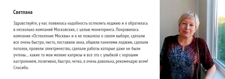 отзывы остекление-москвы.рф