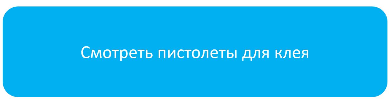 для_клея_пистоль.png