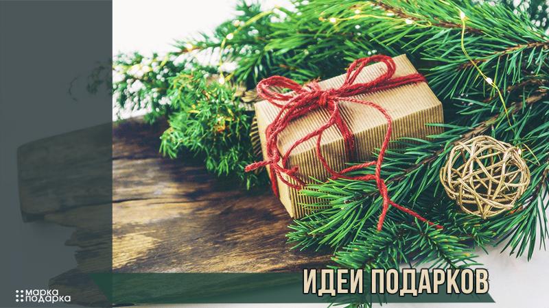 Идеи подарков для мужчин и женщин на новый год