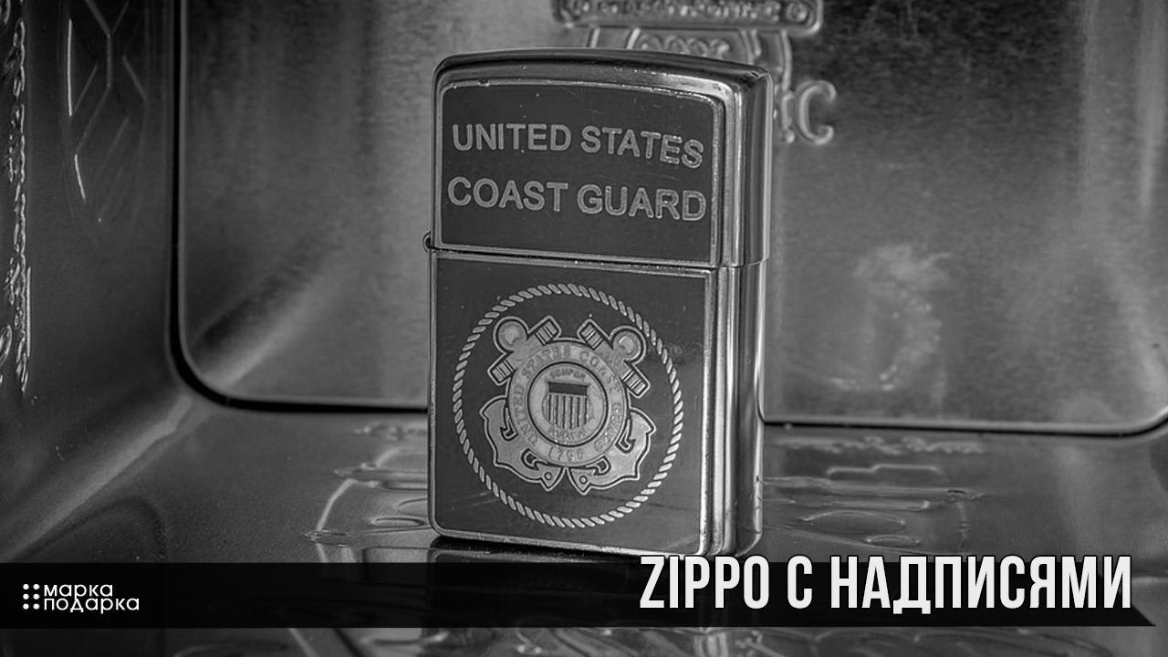 Фото зажигалки ZIPPO бензиновые оригинал с надписями