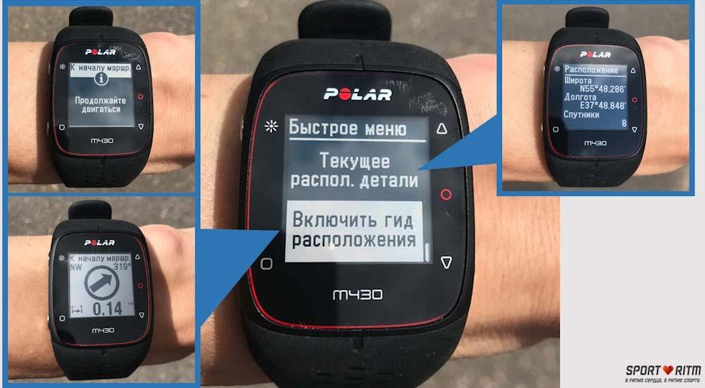 функция возврата в точку старта в Polar M430
