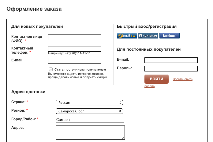 Оформление_заказа.png