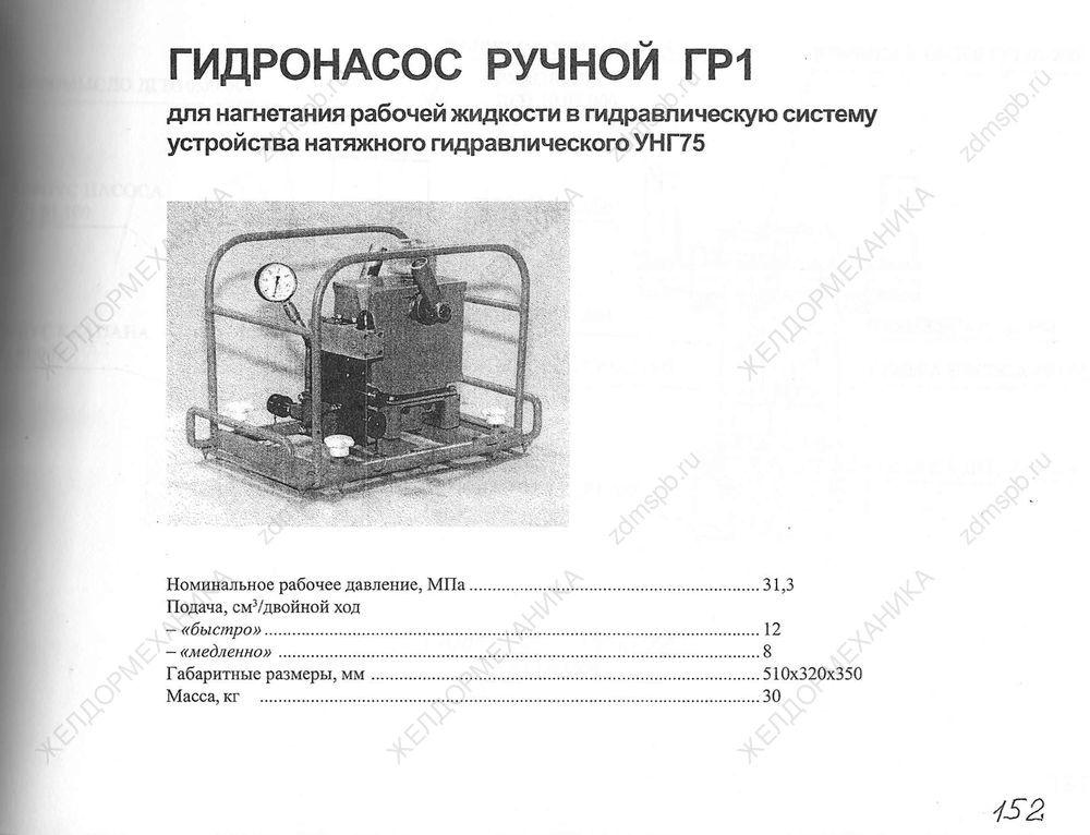 Стр. 152 Гидронасос ручной ГР1