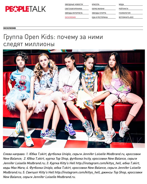 Группа-Open-Kids-в-украшения-Jennifer-Loiselle-People-Talk-2016_июнь.jpg