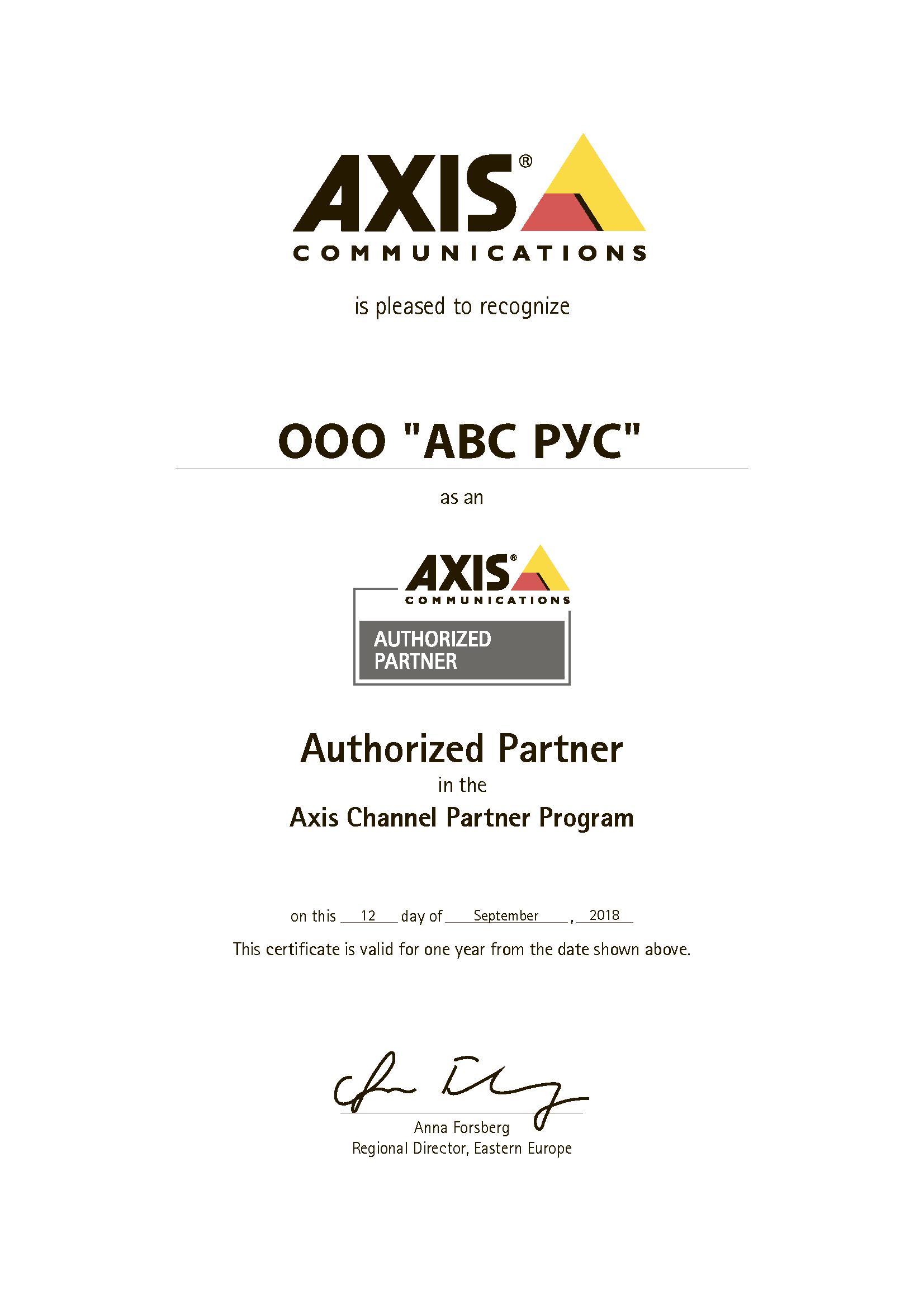 AVS Electronics получила статус официального авторизованного партнера компании Axis