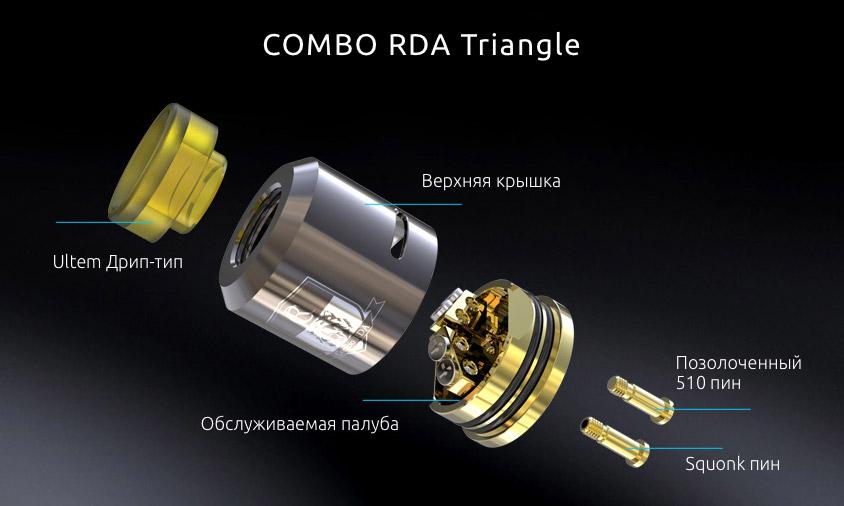 Строение COMBO RDA Triangle