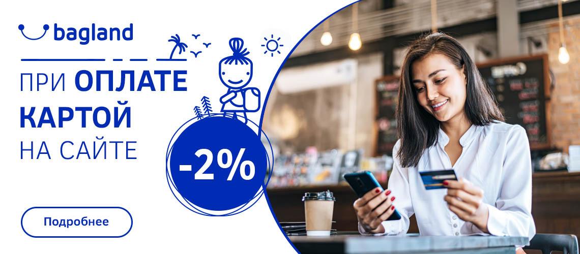 Скидка 2% за онлайн оплату