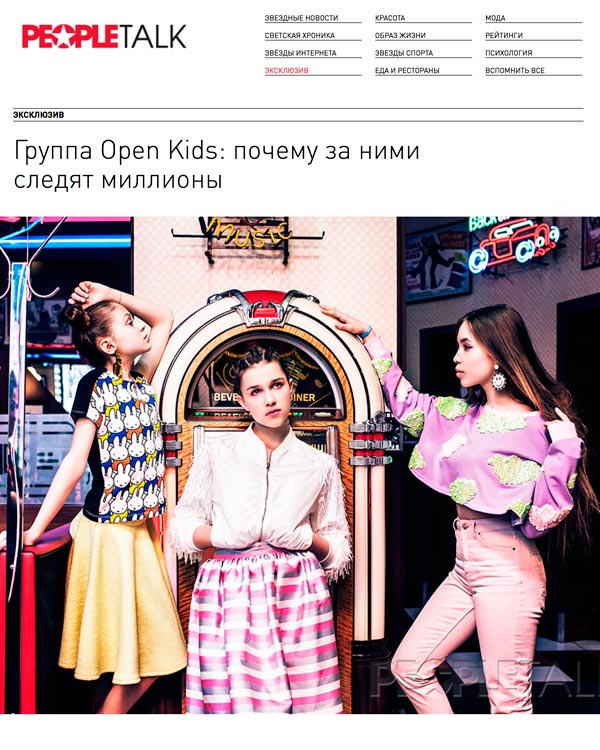 Группа-Open-Kids-в-украшения-Jennifer-Loiselle-People-Talk-2016_июнь_06.jpg