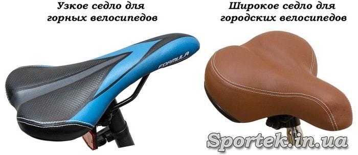 Седла для горных велосипедов серии Формула и городских велосипедов Дорожник