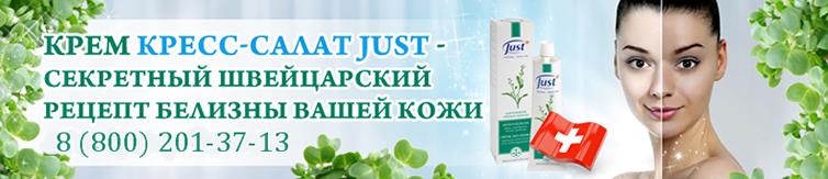 Травяной крем Кресс салат Just Юст 30 мл от пигментации кожи