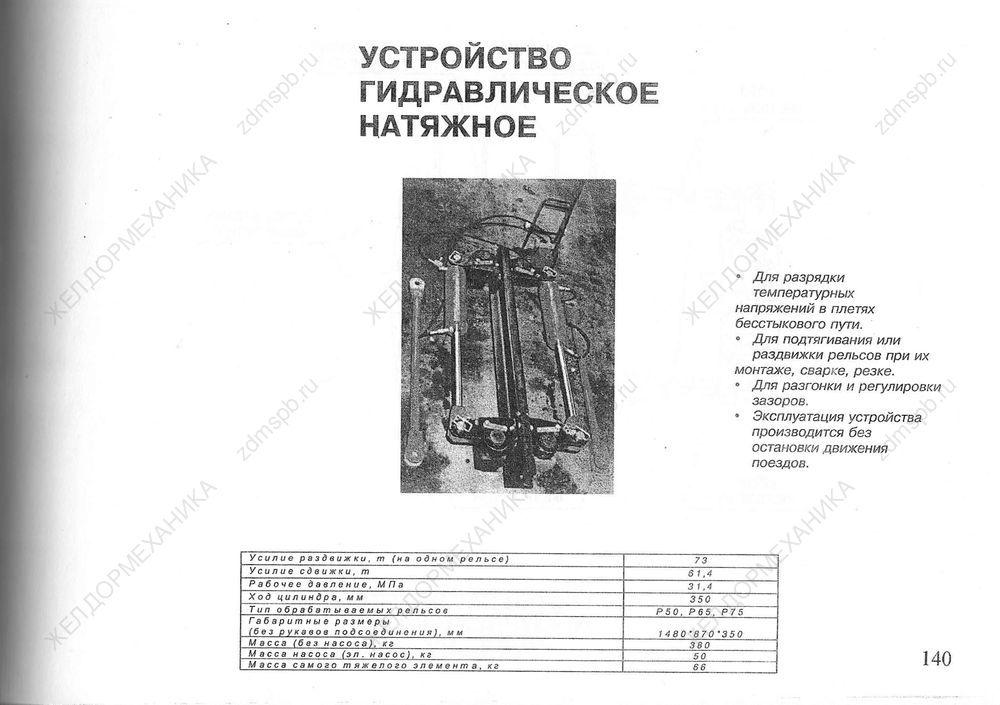 Стр. 140 Устройство гидравлическое натяжное