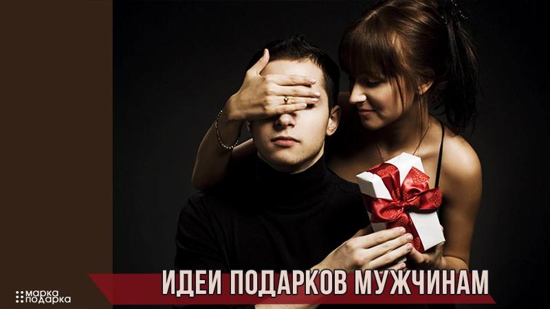 Списки с лучшими идеями подарков для мужчин или парней
