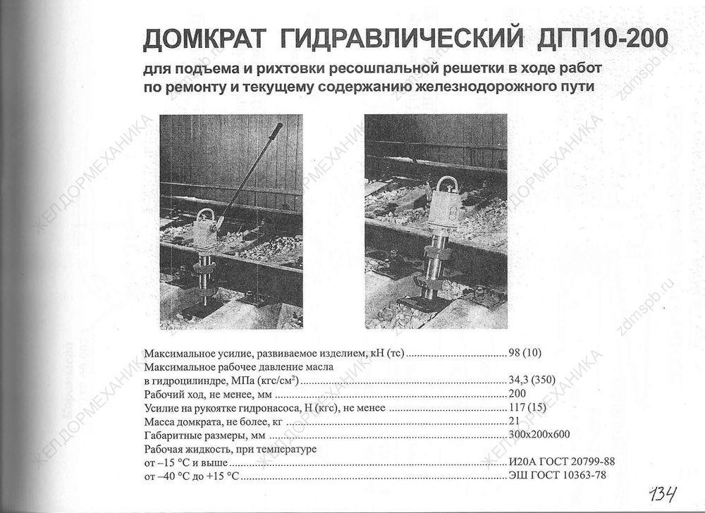 Стр. 134 Домкрат гидравлический ДГП10-200