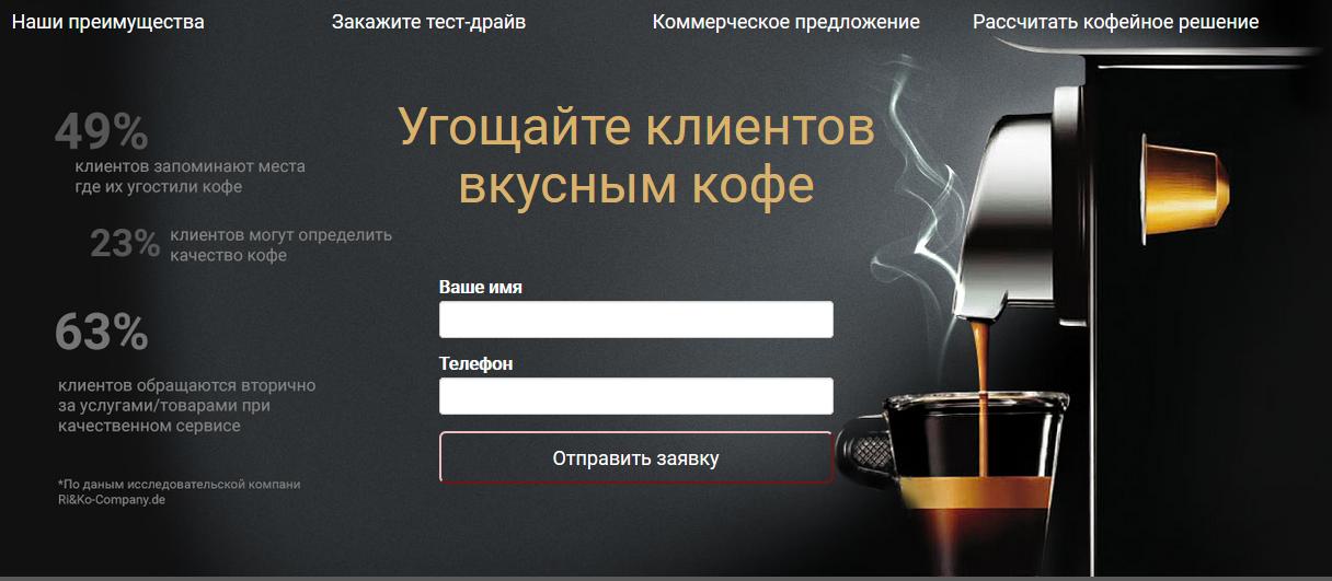 прокат кофемашин