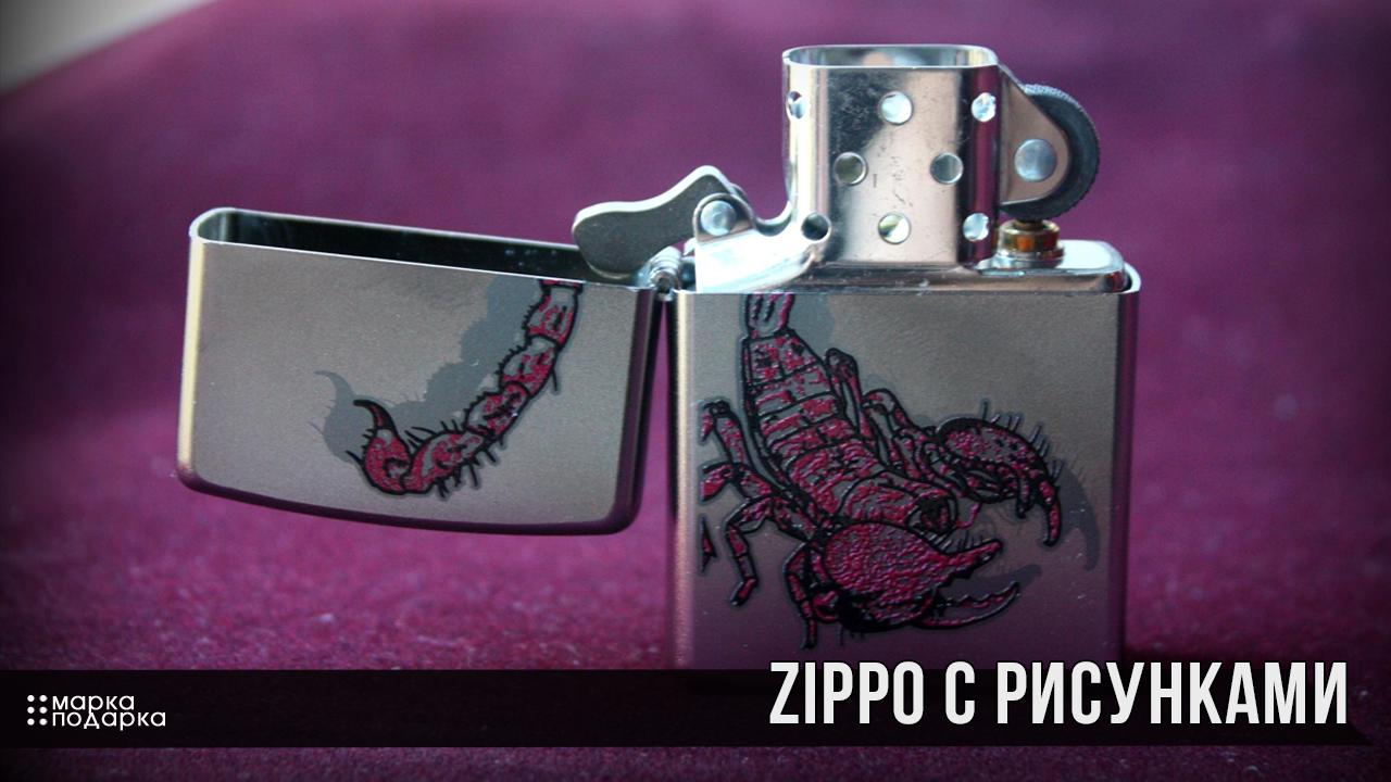 Фото оригинальные бензиновые зажигалки ZIPPO (Зиппо) с рисунками
