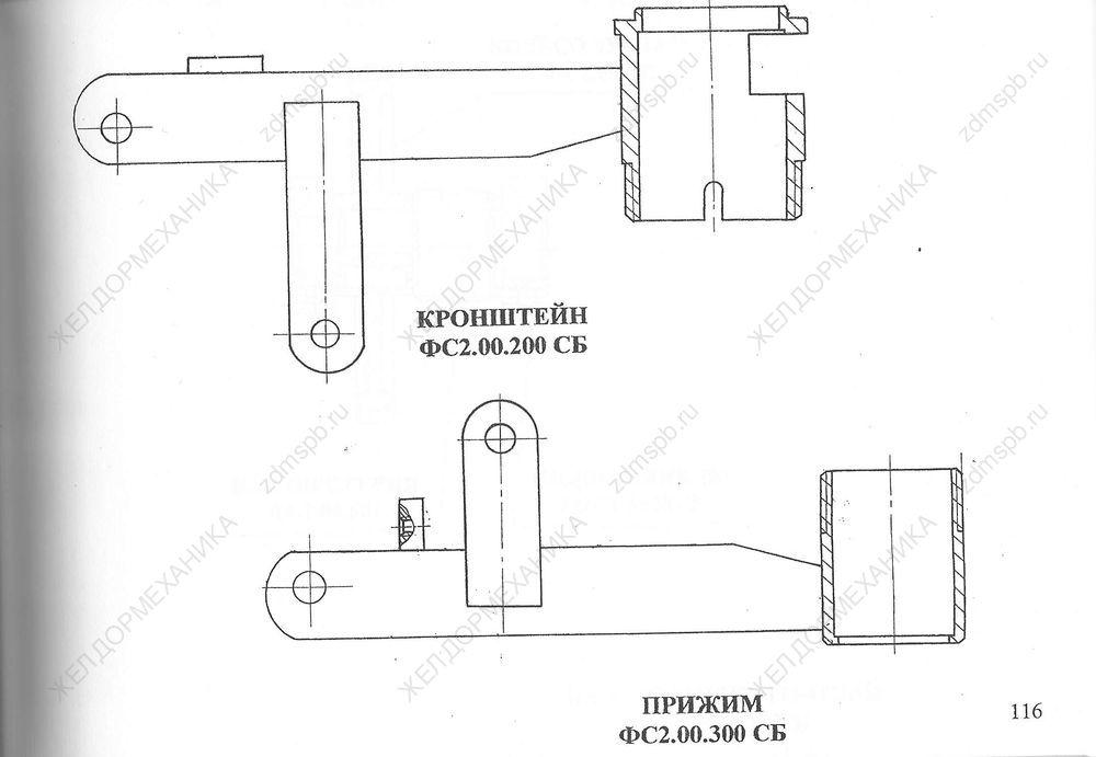 Стр. 116 Чертеж Прижим ФС2.00.300СБ