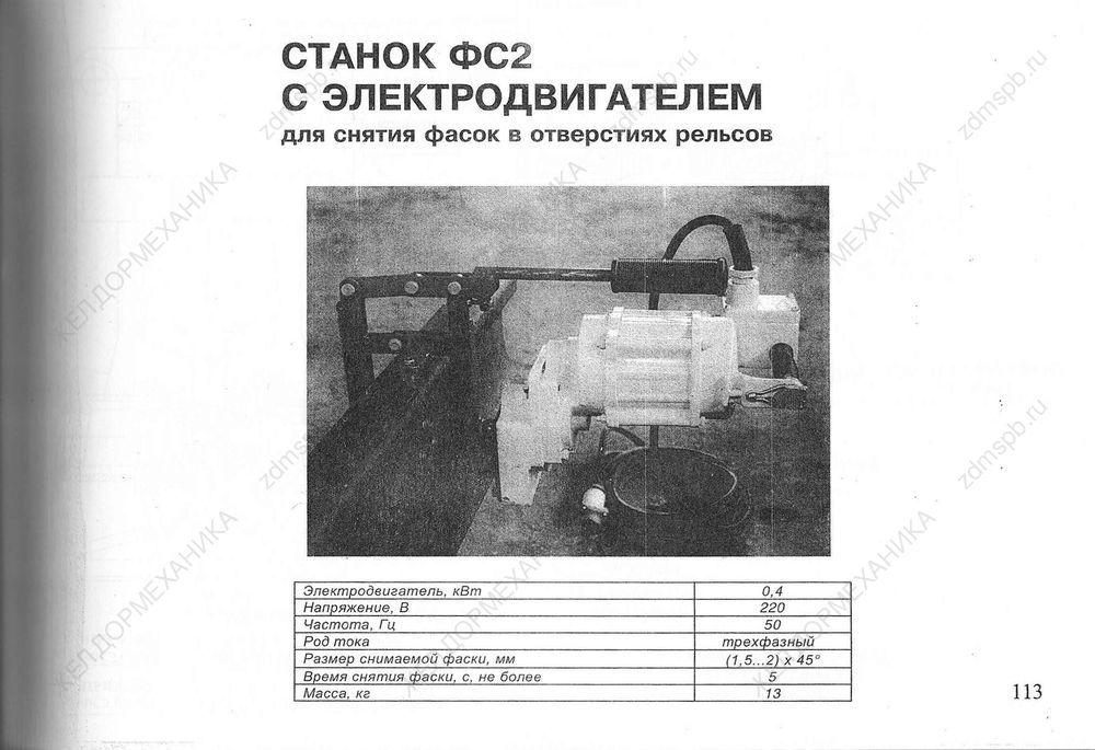 Стр. 113 Станок ФС2 с электродвигателем
