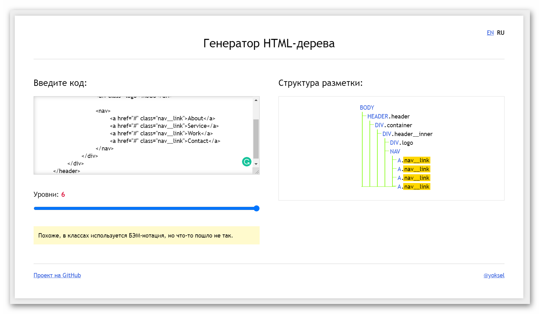 Результат генерации HTML-дерева