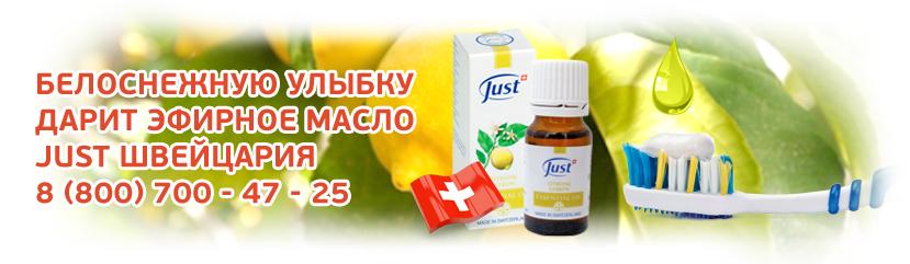 Эфирное масло Лимон Юст Limon Zitrone Just 10 мл