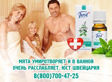 мятное масло Just применение