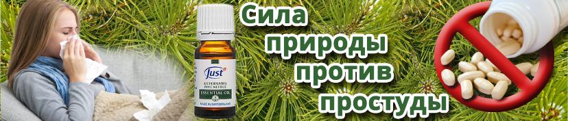 эфирное масло сосны применение