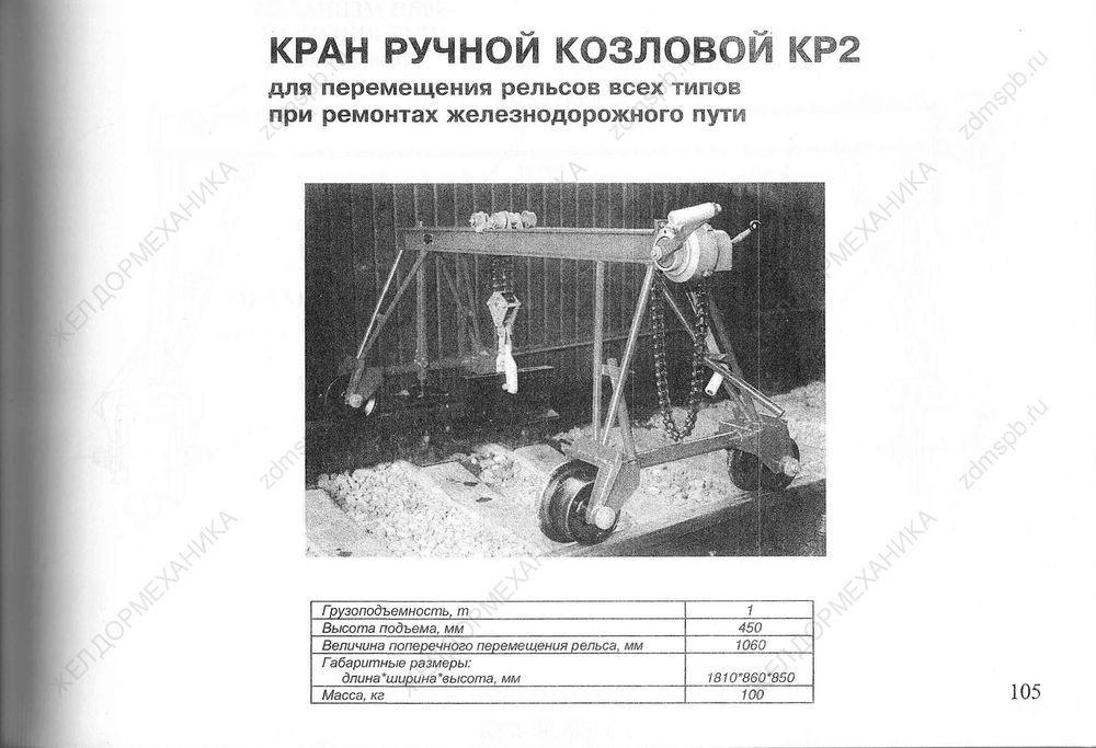 Стр. 105 Кран ручной козловой КР2