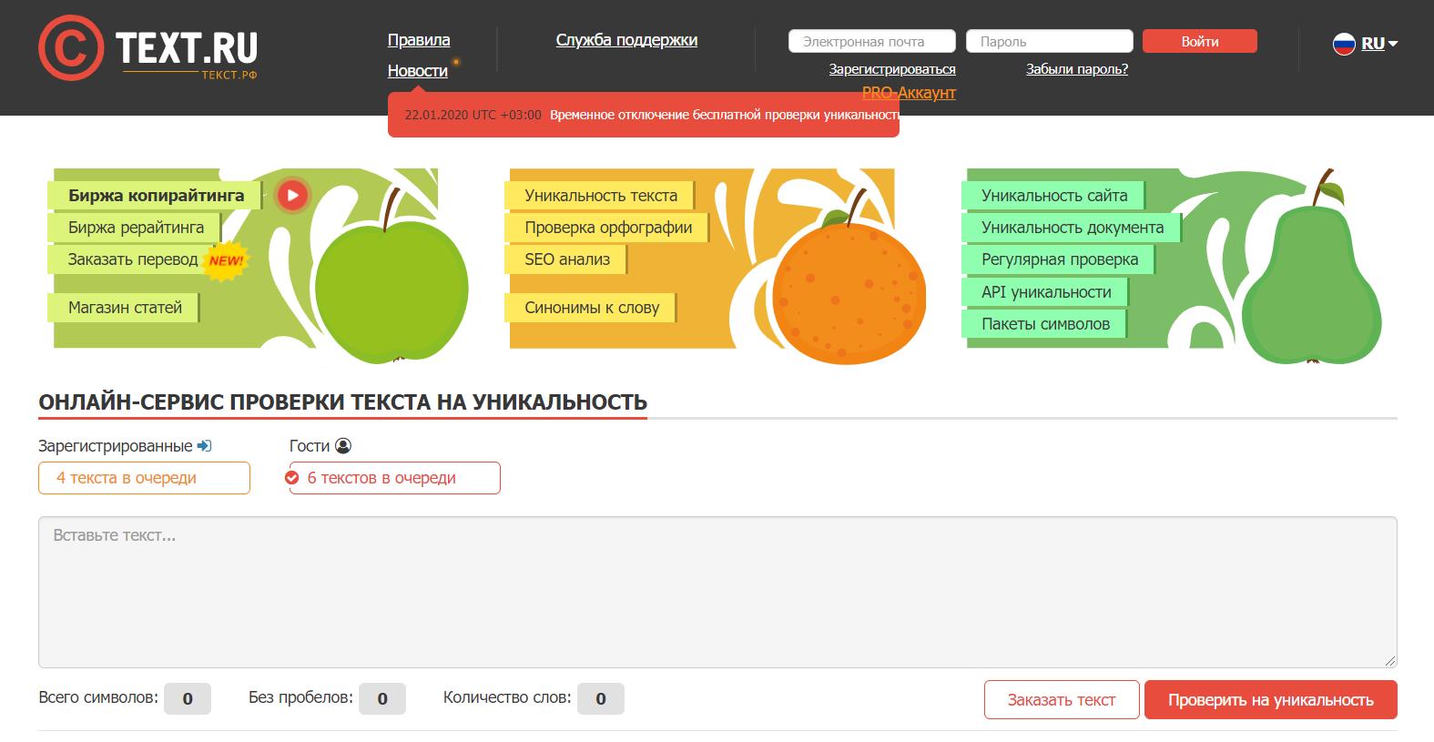 Онлайн-сервис Text.ru