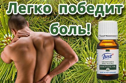 эфирное масло хвои