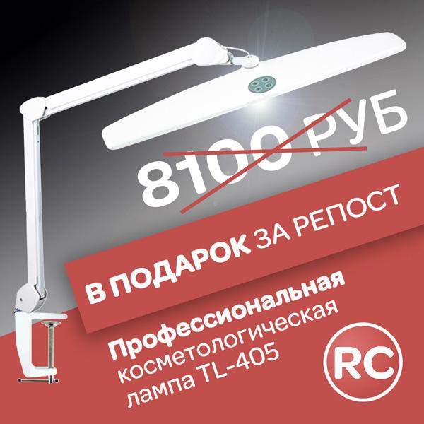 02_04_2018-лампа-405-за-репост-600х600.jpg