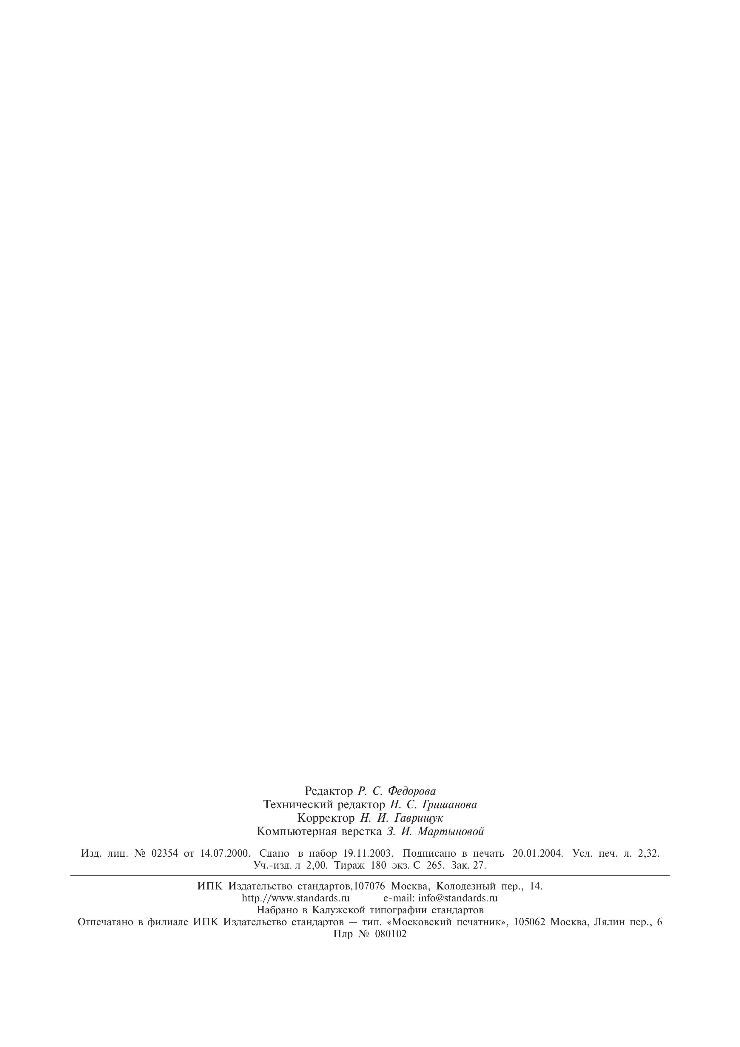 GOST_24811-81__20_.jpg