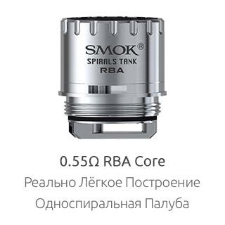 Испаритель SMOK Spirals Tank RBA: Реально Лёгкое Построение; Односпиральная Палуба