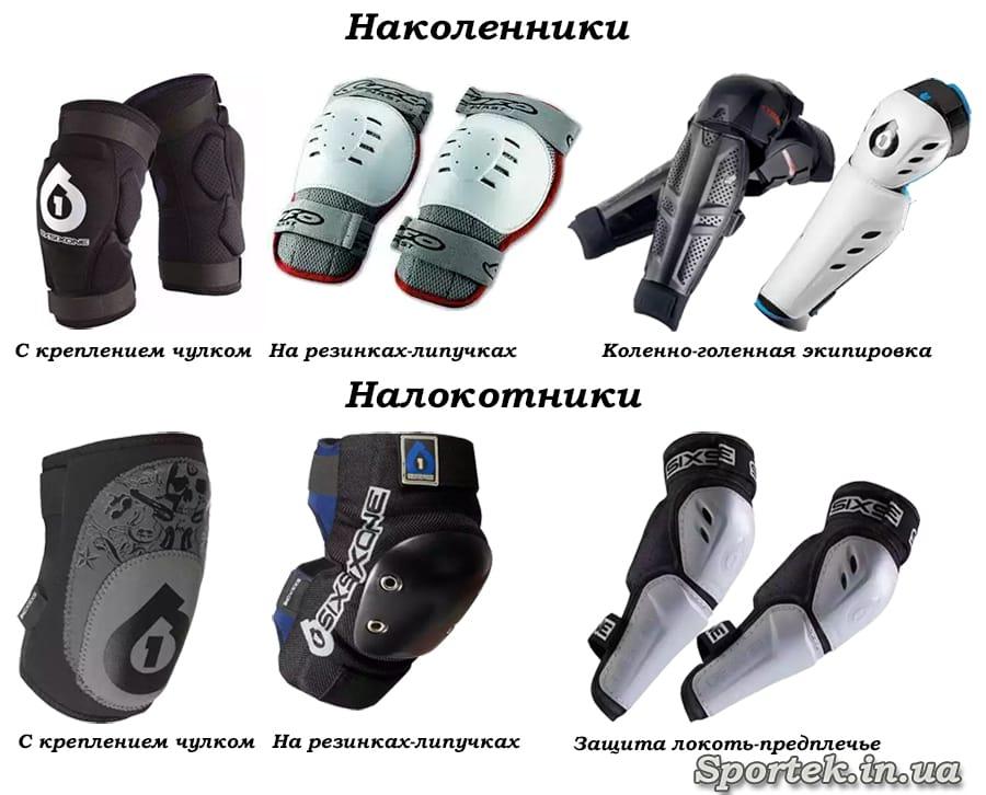 Види наколінників і налокітників у велосипедному (роликовому) захисті