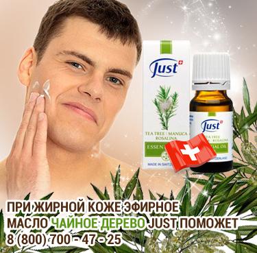 эфирное масло чайного дерева just