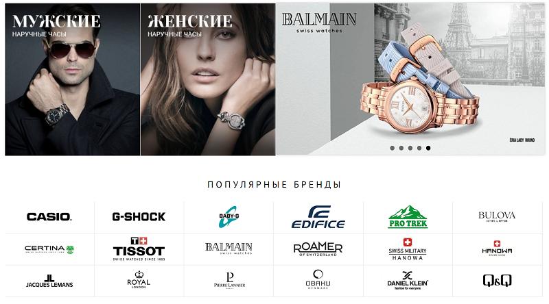 популярные бренды часов на сайте