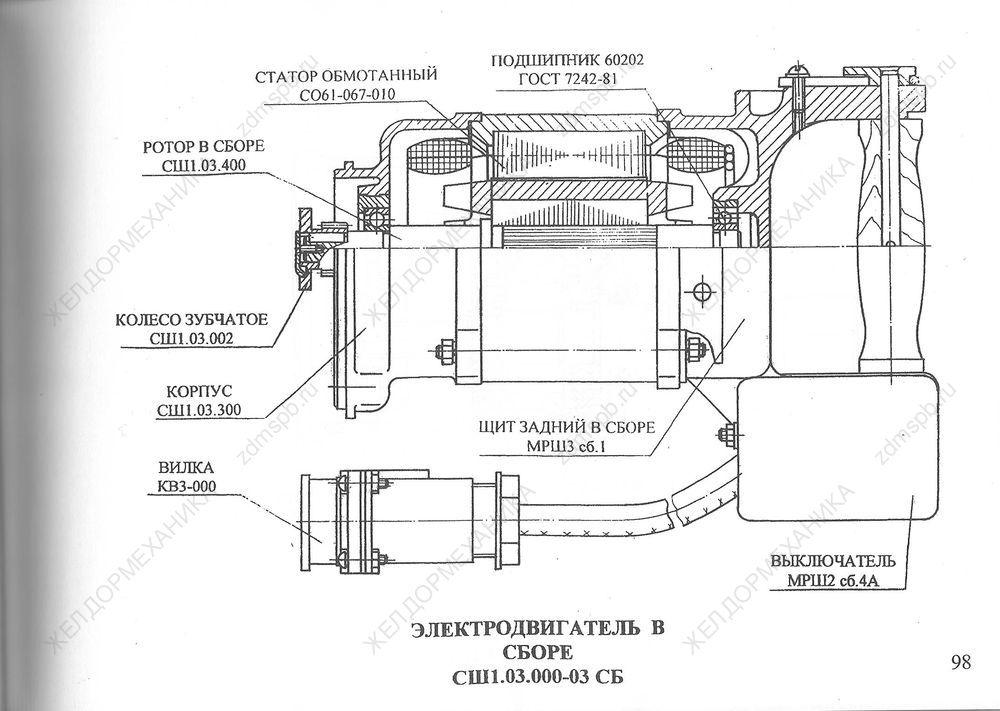 Стр. 98 Чертеж Электродвигатель в сборе СШ1.03.000-03СБ