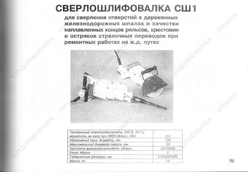 Стр. 96 Сверлошлифовалка СШ1