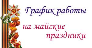 График_работы_в_9_may.jpg